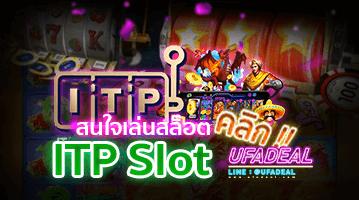 สนใจเล่นสล็อต ITP Slot คลิก ufadeal